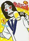 酩酊!怪獣酒場2nd ~3巻 (青木U平)