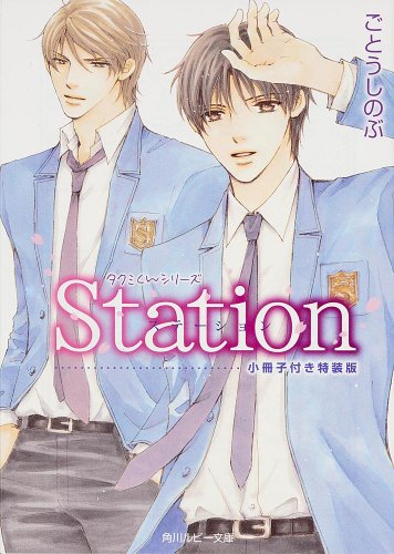 Station 小冊子付き特装版    タクミくんシリーズ (角川ルビー文庫)の詳細を見る