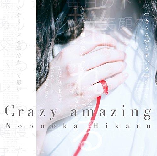 Crazy amazing(初回限定盤)
