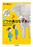 増補 ゾウの鼻はなぜ長い: 知れば知るほど面白い 動物のふしぎ33 (ちくま文庫)