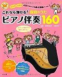 これなら弾ける!保育のうたピアノ伴奏160 (ナツメ社保育シリーズ)
