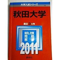 秋田大学 (2011年版 大学入試シリーズ)