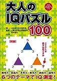 大人のIQ パズル100