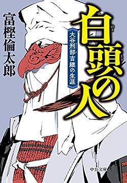 白頭の人-大谷刑部吉継の生涯 (中公文庫 と)