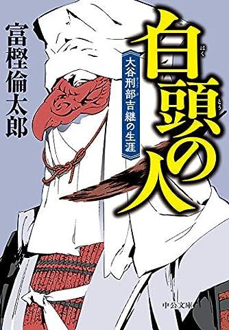 白頭の人-大谷刑部吉継の生涯 (中公文庫)