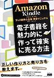 Amazon Kindleブック制作&出版 完全マニュアル 電子書籍を魅力的に作って確実に売る方法