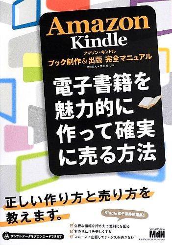 Amazon Kindleブック制作&出版 完全マニュアル 電子書籍を魅力的に作って確実に売る方法の詳細を見る