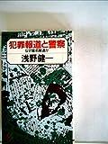 犯罪報道と警察 (三一新書 986)
