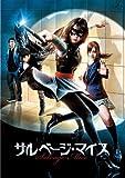 サルベージ・マイス(Blu-ray Disc)