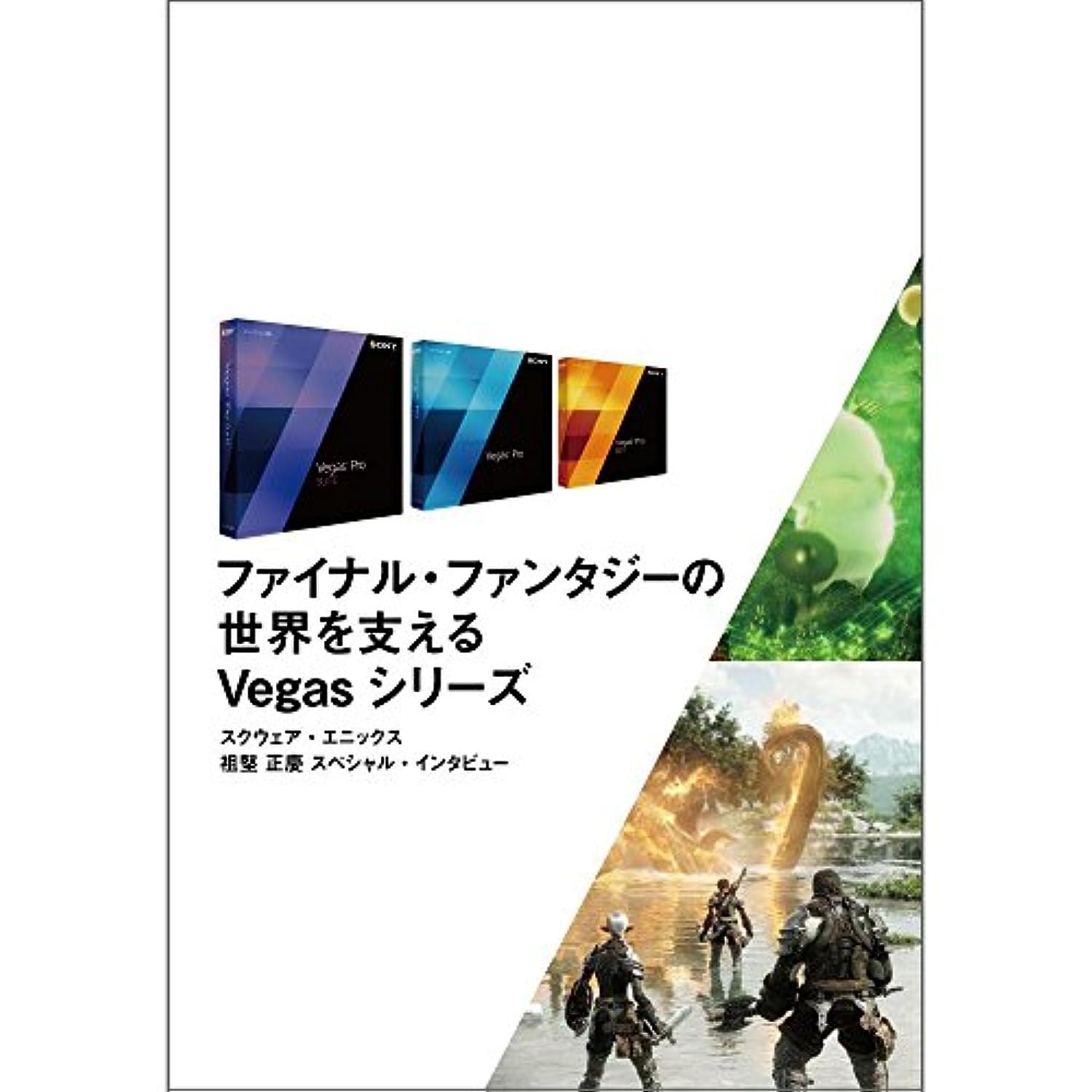 ファイナル?ファンタジーの世界を支える Vegasシリーズ スクウェア?エニックス 祖堅 正慶 スペシャル?インタビュー 無料版|PDF版|ダウンロード版