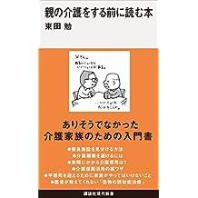 親の介護をする前に読む本 (講談社現代新書)