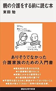 [東田勉]の親の介護をする前に読む本 (講談社現代新書)