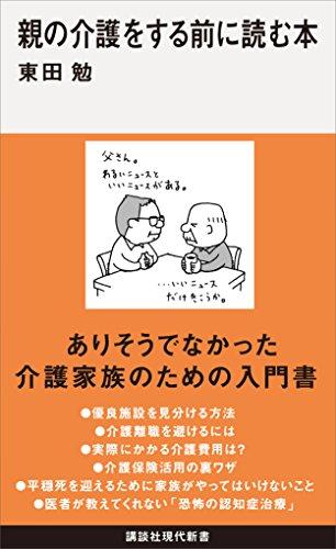 親の介護をする前に読む本 (講談社現代新書)の詳細を見る