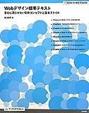 Webデザイン標準テキスト ―変化に流されない制作コンセプトと基本スタイル― (Books for Web Creative)