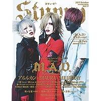 Stuppy Vol.17 (タツミムック)