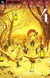 エンジェル・トランペット 4 (フラワーコミックスアルファ)