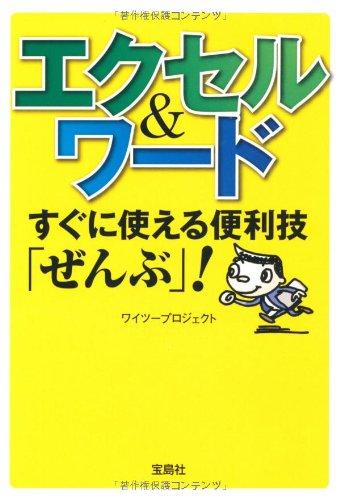 エクセル&ワード すぐに使える便利技「ぜんぶ」! (宝島SUGOI文庫)の詳細を見る