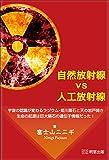 自然放射線vs人工放射線 宇宙の認識が変わるラジウム・姫川薬石と天の岩戸開き 生命の起源は巨大隕石の遺伝子情報だった!