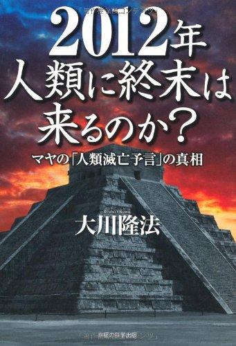 2012年人類に終末は来るのか?―マヤの「人類滅亡予言」の真相 (OR books)の詳細を見る