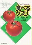 食べるクスリ (ハルキ文庫)