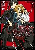 聖魂サクリファイス 1 (シルフコミックス 13-1)