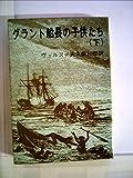 グラント船長の子供たち〈下〉 (1977年) (旺文社文庫)