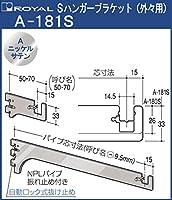 S ハンガー ブラケット 【 ロイヤル 】Aニッケルサテンめっき A-181S [サイズ:250mm] [外々用]