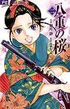 八重の桜(2) (フラワーコミックス)