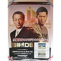 YS8707 店頭用 ポスター DS 相棒DS 水谷豊 寺脇康文