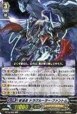 カードファイト!! ヴァンガード 撃退者 ドラグルーラー・ファントム(RRR) / ブースター第15弾「無限転生(BT15)」