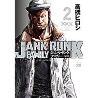 ジャンク・ランク・ファミリー(2)(ヤングチャンピオン・コミックス)