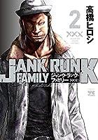 ジャンク・ランク・ファミリー 第02巻