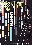 彩り河 (上) 長篇ミステリー傑作選 (文春文庫)