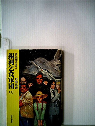 銀河乞食軍団〈1〉謎の故郷消失事件 (1982年) (ハヤカワ文庫―JA)の詳細を見る