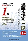 解答別冊付 漢字検定三略 1級 (下略)