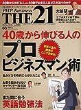 THE 21 (ざ・にじゅういち) 2012年 03月号 [雑誌]