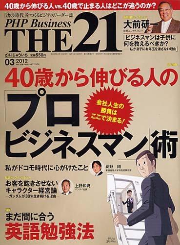 THE 21 (ざ・にじゅういち) 2012年 03月号 [雑誌]の詳細を見る