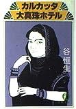 カルカッタ大真珠(パラゴン)ホテル (徳間文庫)