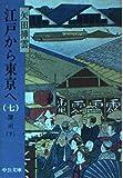 江戸から東京へ 第7巻 深川(下) (中公文庫)