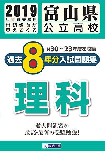 富山県公立高校過去8年分(H30―23度収録)入試問題集理科2019年春受験用(実物紙面の教科別過去問) (公立高校8ヶ年過去問)