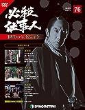 必殺仕事人DVDコレクション 76号 (必殺仕事人IV 第36話~第38話) [分冊百科] (DVD付)