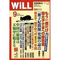 WiLL (マンスリーウィル) 2008年 09月号 [雑誌]