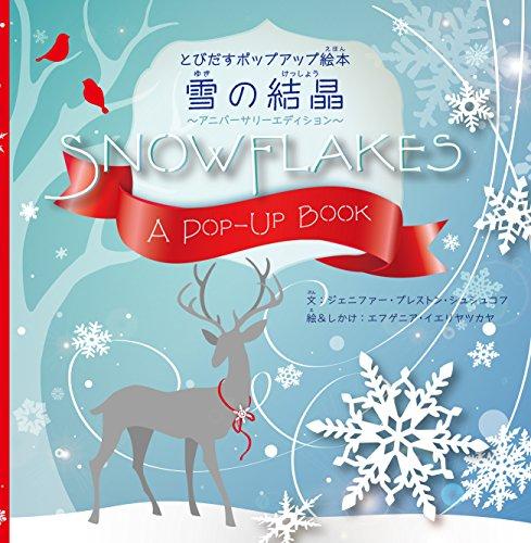 雪の結晶 とびだすポップアップ絵本~アニバーサリーエディション~
