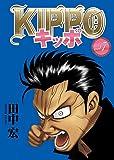 KIPPO (7) (ヤングキングコミックス)