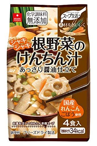 スープ生活 根野菜のけんちん汁 4食入