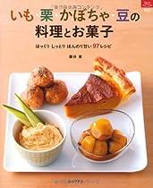 いも・栗・かぼちゃ・豆の料理とお菓子 (マイライフシリーズ№803)