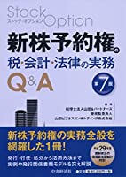 新株予約権の税・会計・法律の実務Q&A(第7版)