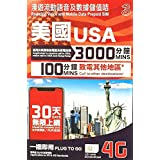 Three アメリカ(本土&ハワイ)音声付データプリペイドSIM / 30日 / 8GB 4G/LTEデータ(超えると128kbpsスピードでSNSのメッセージなど利用可能)/ アメリカ国内(受信・発信)&香港(発信)通話3000分、日本含める10カ国への国際通話が100分を使えます / 基本設定なし(モバイルデータオンとローミンオンだけ) / AT&T ネットワーク / Three USA (mainland & Hawai) Voice Data Prepaid SIM / 30days / 8GB 4G/LTE data / 3000mins local US voice calls and 100mins voice call to 10 countries including Japan / no APN Setting (just turn on Mobile data and roaming)