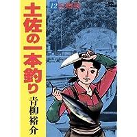 土佐の一本釣り(12) (ビッグコミックス)
