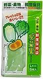 愛菜果 野菜 果物 鮮度保持袋 5枚入 L